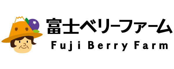 富士ベリーファーム -FUJI BERRY FARM-