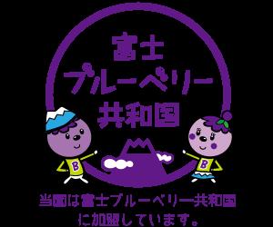 富士ブルーベリー共和国公式サイト